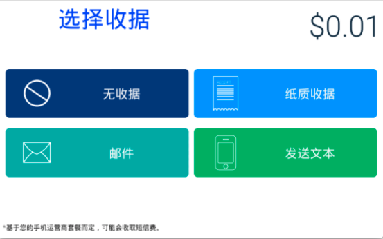 Alipay_Customer_4.png